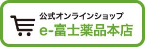 富士薬品公式オンラインショップ
