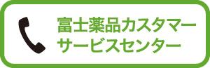 富士薬品カスタマーサービスセンター
