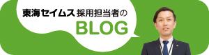 採用担当者のブログ
