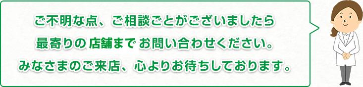 toiawase2